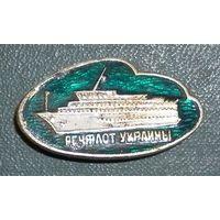 "Значок ""Речфлот Украины"""