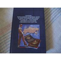 Сборник нормативных правовых актов в сфере трудовой миграции государств - участников Договора о создании Союзного Государства