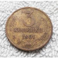 3 копейки 1961 СССР #04