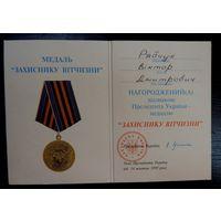 """Удостоверение к медали """"Захитнику вiтчизни"""" 1999г. Украина."""