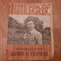 Роман-газета валентин распутин живи и помни