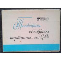 """Набор открыток """"Тюменская областная картинная галерея"""" 1984 г. 16 открыток Чистые"""