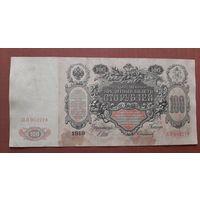 100 рублей 1910 г. Шипов - Софронов