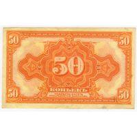 50 копеек 1918 (1920) года Временное правительство Дальнего Востока Медведев XF