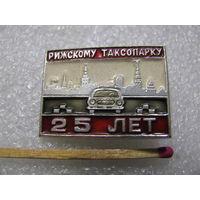 Знак. Рижскому таксомоторному парку 25 лет.