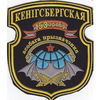 Шеврон 153 артбр