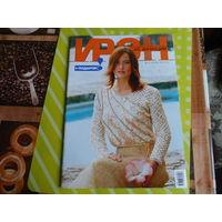 Журнал по вязанию ИРЭН  2004 год