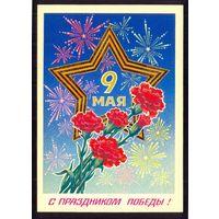 ДМПК СССР 1985 9 Мая Победа салют