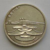 Португалия 500 Эскудо 1999 Макао Серебро (2)
