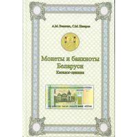 Монеты и банкноты Беларуси - Величко.А.М., Назаров.С.М - 2015