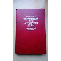 Книга. Практический курс английского языка. Американский вариант