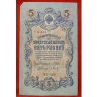 5 рублей 1909 года. УБ - 488.