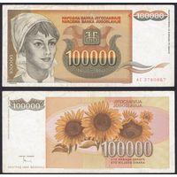 Югославия 100 000 динар 1993 (P118) VF