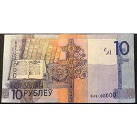 10 рублей ва6100000