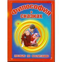 Сурженко Л. Философия в сказках