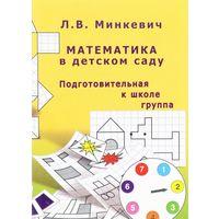 Математика в детском саду. Подготовительная к школе группа. Л.В. Минкевич