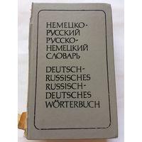 Словарь немецко-русский русско- немецкий 24 тыс и 20 тыс слов 1993г 934 стр Рымашевская