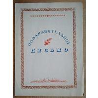 Поздравительное письмо с днем рождения. Минск. Тракторный завод. 1968 г.
