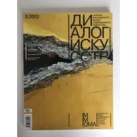 Диалог искусств. Журнал московоского музея современного искусства - 5.2012