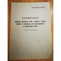 КНИГА ПРИМЕРНЫЕ СТРУКТУРА ПАРТИЙНОЙ УЧЁБЫ, ТЕМАТИКА, УЧЕБНЫЕ ПОСОБИЯ И МАТЕРЬЯЛЫ ДЛЯ ИНДИВИДУАЛЬНЫЙ И КОЛЛЕКТИВНОЙ РАБОТЫ 1965-1966