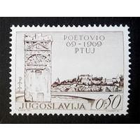 Югославия 1969 г. 1900-летие г. Птуй. Архитектура, полная серия из 1 марки. Чистая #0011-Ч1