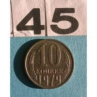 10 копеек 1979 года СССР.