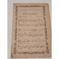 Старинные ноты со словами на польском языке-KOLYSANKA.Slowa M.Dynowskiej, muzyka Al.Ar. На двух страницах размером 15 х 22 см.1902г.