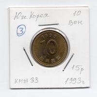 10 вон Южная Корея 1993 года (#3)