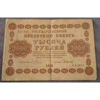 1000 рублей 1918 Осипов
