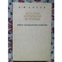 История античной эстетики. Итоги тысячелетнего развития. В 2 книгах. Книга 1