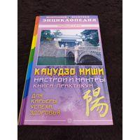 Тадаши Сато. Кацудзо Ниши. Настрои и мантры. Книга-практикум. Для карьеры, успеха, здоровья