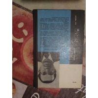 """ЭВРИКА, Г. МАКСИМОВИЧ, """"БЕСЕДЫ С АКАДЕМИКОМ  В. ГЛУШКОВЫМ"""", 1978 г."""
