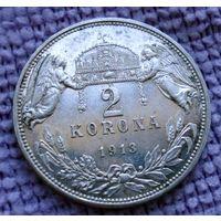 Австро-Венгрия. 2 кроны 1913 г. (для Венгрии).