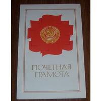 Почетная грамота чистая СССР