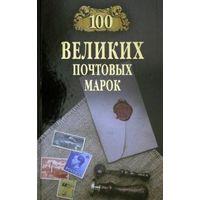 Евгений Обухов: 100 великих почтовых марок