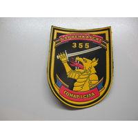 Шеврон 355 танковый полк Беларусь