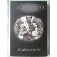 Пауло Коэльо. Книга воина света