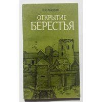 Лысенко П. Ф. Открытие Берестья