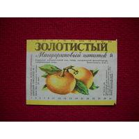 Этикетка. Напиток Золотистый мандариновый. БССР.