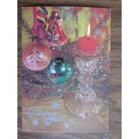 Почтовая открытка.1984г