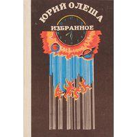 Юрий Олеша. Избранное. 1989 г.