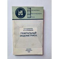 Генитальный эндометриоз Серия: Библиотека практического врача