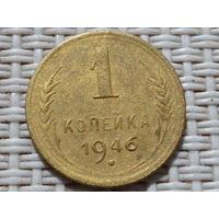 1 копейка 1946г. - 1