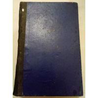 Учебник частной хирургии 1940 г.