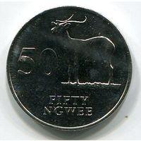(A3) ЗАМБИЯ - 50 НГВЕЕ 1992 UNC