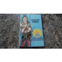 Момо-таро - японские народные сказки, рис. Задорожный