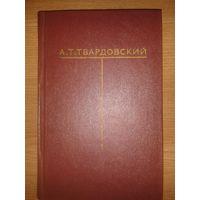 А.Т.Твардовский. Собрание сочинений в 6 томах.