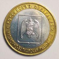 10 рублей 2008 г. Кабардино-Балкарская Республика . ММД.