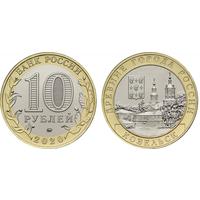 10 рублей Козельск 2020 год, 10 рублей Рязанская область 2020 год (Цена за 2 монеты)