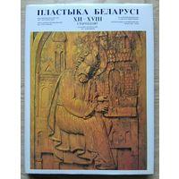 Пластыка Беларусі XII-XVIII стагоддзяў (Альбом)
